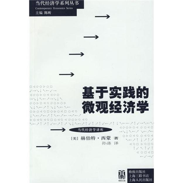 商品详情 - 基于实践的微观经济学 - image  0