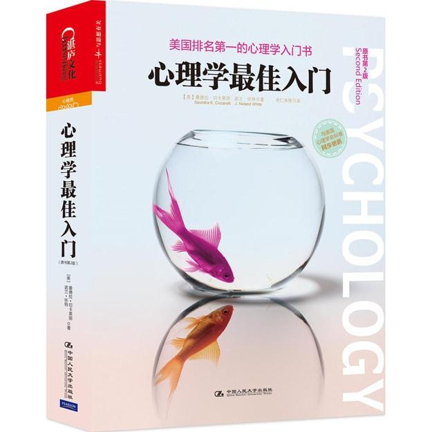 商品详情 - 湛庐文化 心理学最佳入门(原书第2版) - image  0
