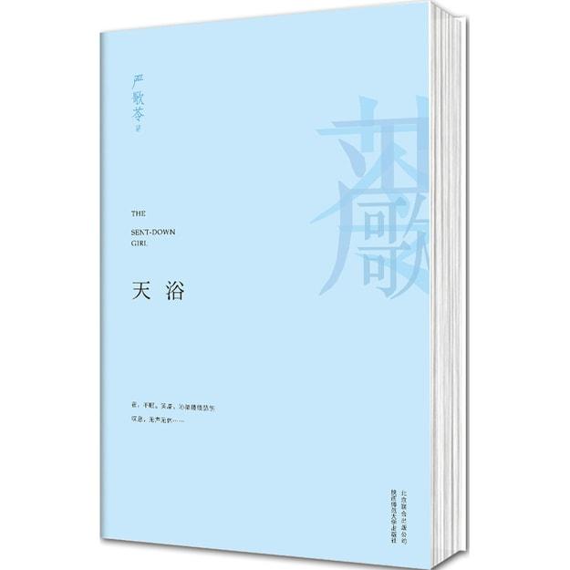 商品详情 - 严歌苓作品:天浴 - image  0