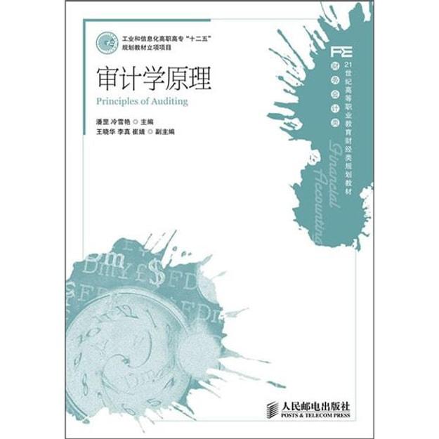 商品详情 - 21世纪高等职业教育财经类规划教材·财务会计类:审计学原理 - image  0
