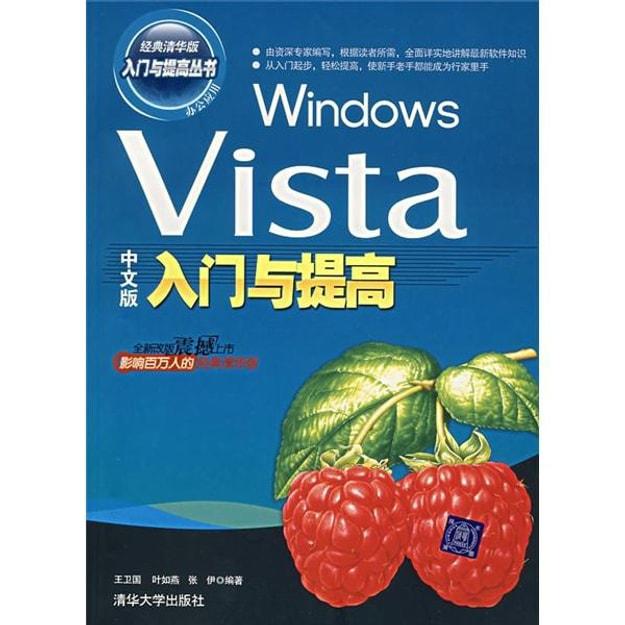 商品详情 - Windows Vista中文版入门与提高 - image  0