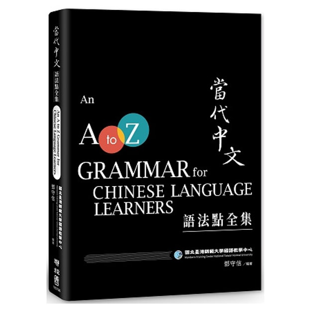 Product Detail - 【繁體】當代中文語法點全集An A to Z Grammar for Chinese Language Learners - image 0