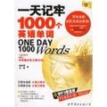 一天记牢1000个英语单词(附光盘)