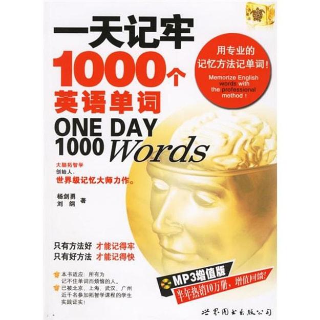 商品详情 - 一天记牢1000个英语单词(附光盘) - image  0