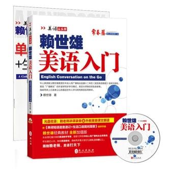 美语入门 新版(附盘+助学手册)