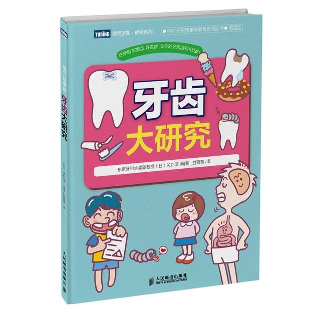 商品详情 - 牙齿大研究 - image  0