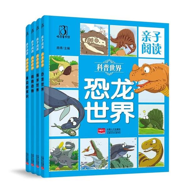 商品详情 - 亲子阅读 科普世界(4册) - image  0
