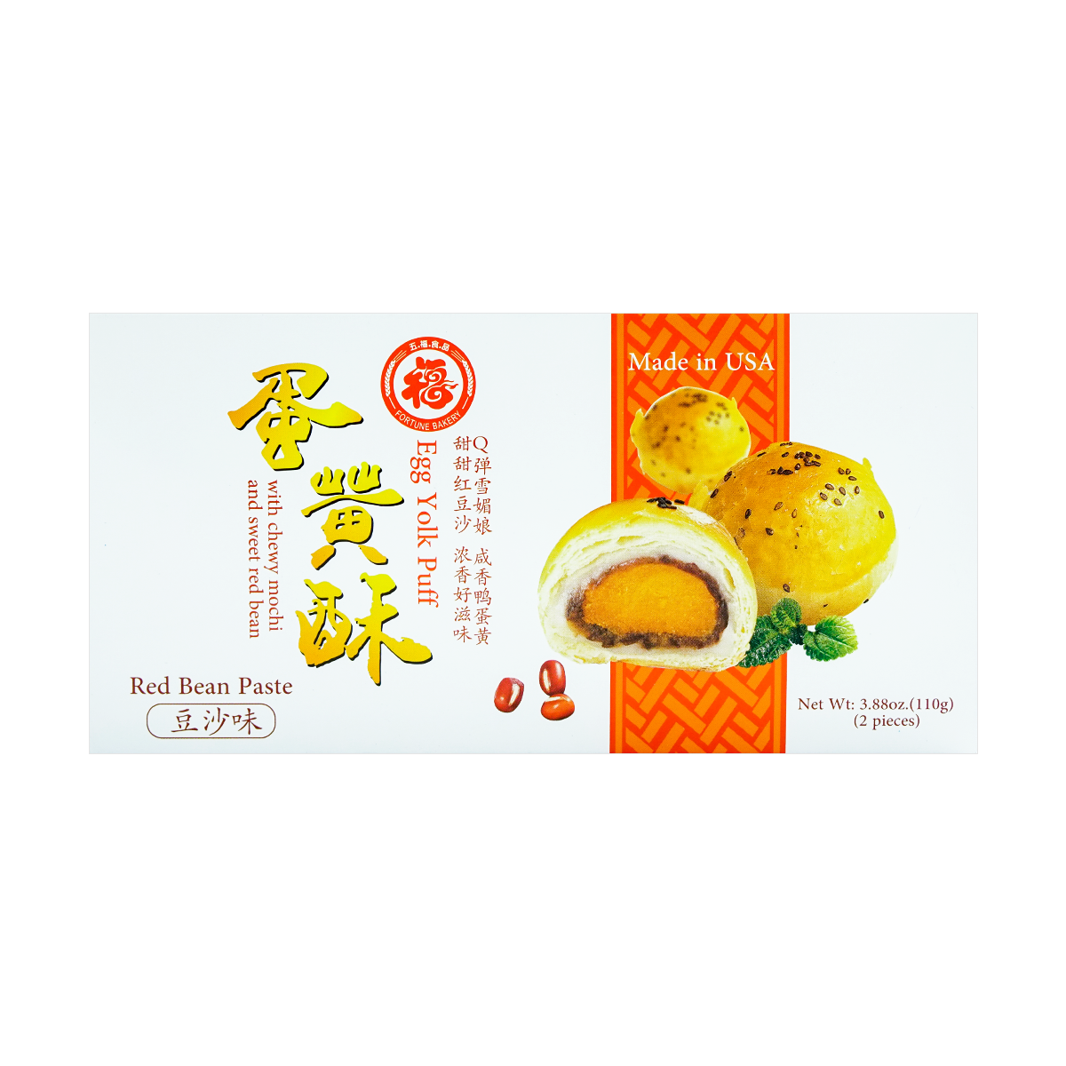 Yamibuy.com:Customer reviews:Egg Yolk Puff with Chewy Mochi and Red Bean Paste 110g 2pc