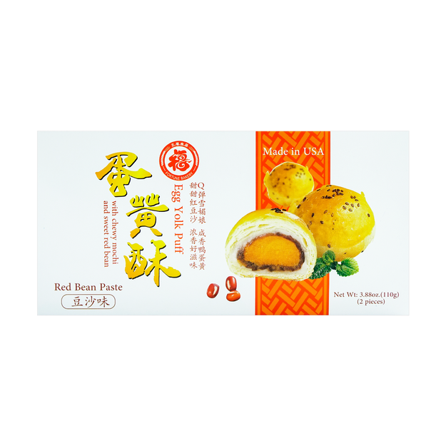 Product Detail - Egg Yolk Puff with Chewy Mochi and Red Bean Paste 110g 2pc - image  0