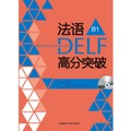 法语考试全攻略系列:法语DELF高分突破B1