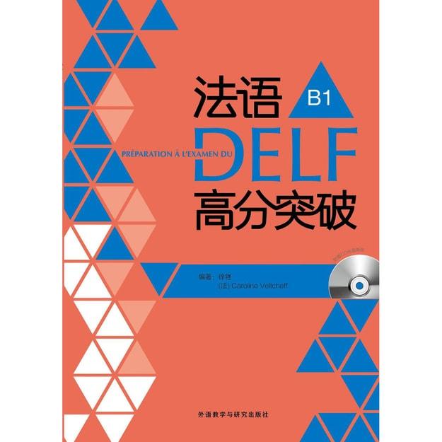商品详情 - 法语考试全攻略系列:法语DELF高分突破B1 - image  0