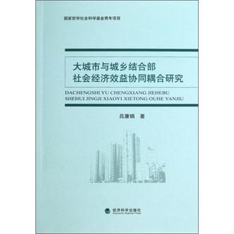 大城市与城乡结合部社会经济效益协同耦合研究