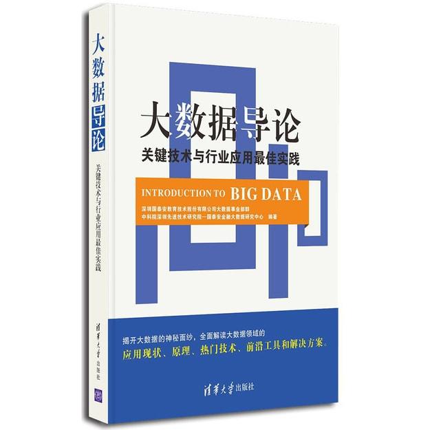 商品详情 - 大数据导论:关键技术与行业应用最佳实践 - image  0