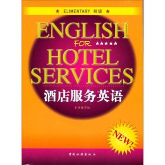 酒店服务英语(初级 附光盘)