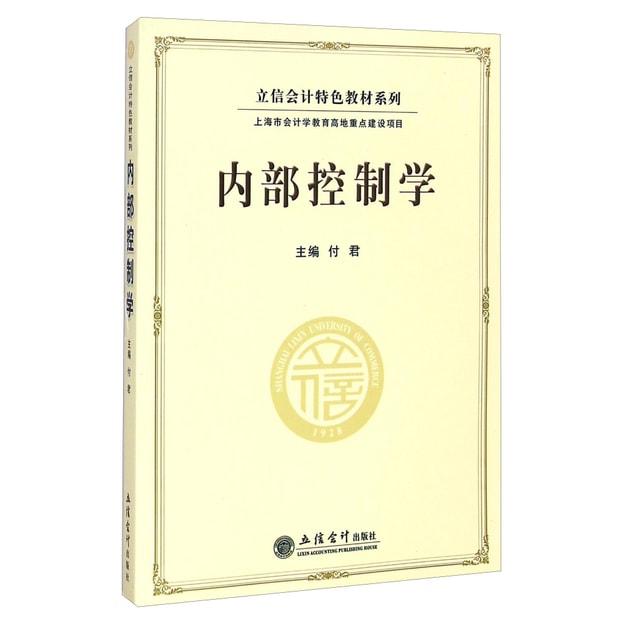商品详情 - 立信会计特色教材系列:内部控制学 - image  0