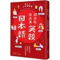 【繁體】讀空氣、探表裏,笑談日本語:解讀曖昧日語隱藏真意及文化脈絡的超強辭典