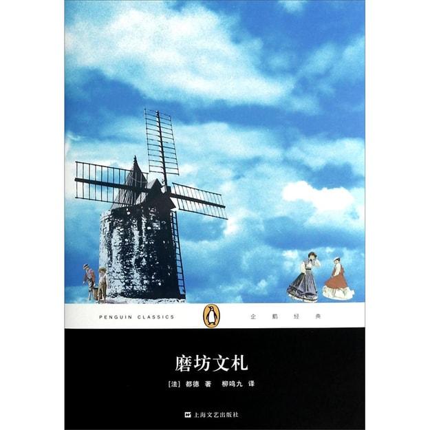 商品详情 - 企鹅经典丛书:磨坊文札(精装本) - image  0