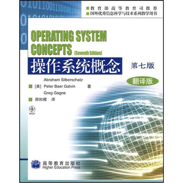 商品详情 - 操作系统概念(第7版)(翻译版) - image  0