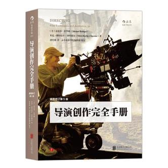 导演创作完全手册  (插图修订第5版)
