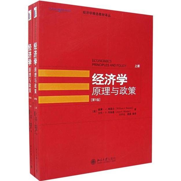 商品详情 - 经济学精选教材译丛·经济学:原理与政策(第9版) - image  0