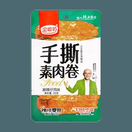 Shredded Vegetarian Meat Rolls Net Red Casual Snacks-Spicy Flavor 26g