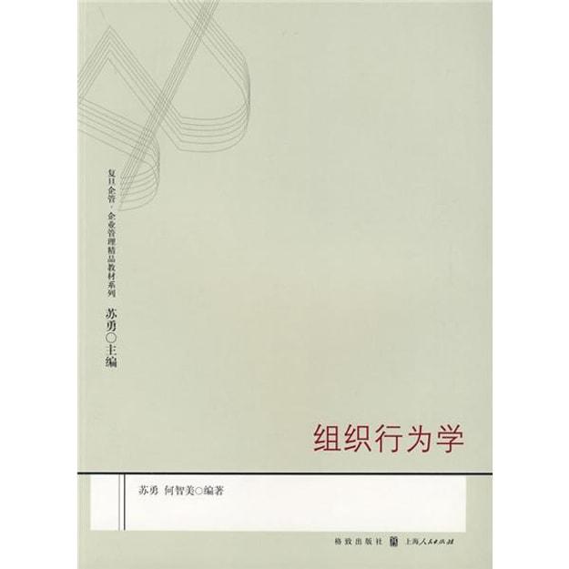 商品详情 - 组织行为学 - image  0