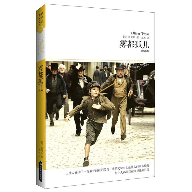 商品详情 - 雾都孤儿(文学文库051) - image  0