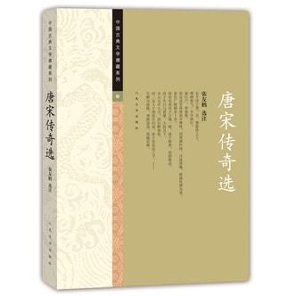 中国古典文学雅藏系列 唐宋传奇选
