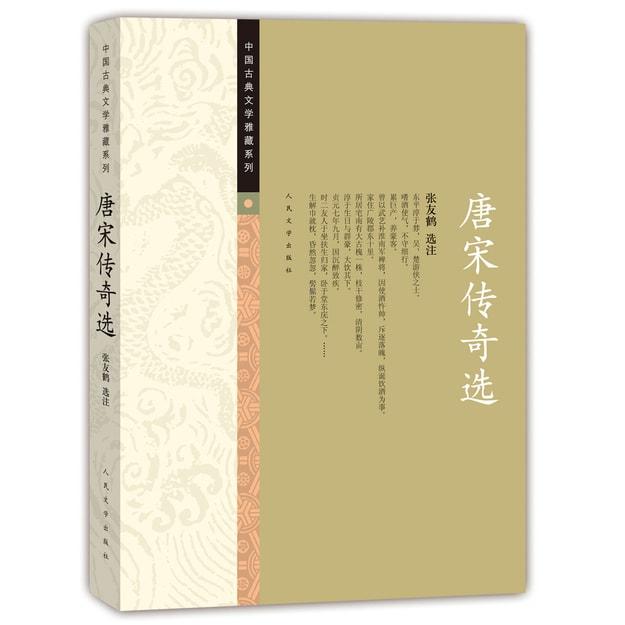商品详情 - 中国古典文学雅藏系列 唐宋传奇选 - image  0