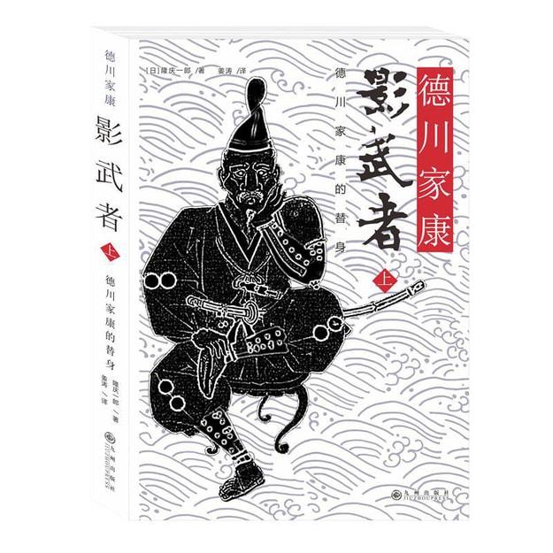 商品详情 - 影武者:德川家康的替身(1) - image  0