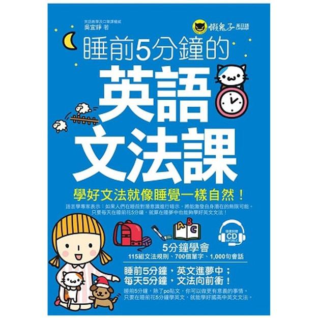 Product Detail - 【繁體】睡前5分鐘的英語文法課(附1CD) - image 0