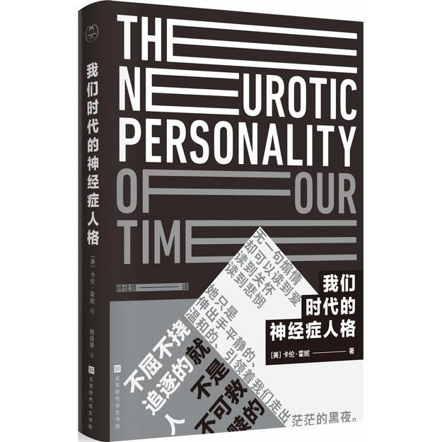 商品详情 - 我们时代的神经症人格(黑金典藏版) - image  0