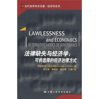 当代世界学术名著·经济学系列·法律缺失与经济学:可供选择的经济治理方式
