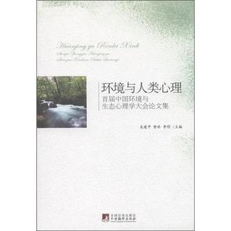 环境与人类心理:首届中国环境与生态心理学大会论文集