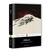 呼啸山庄(企鹅经典)