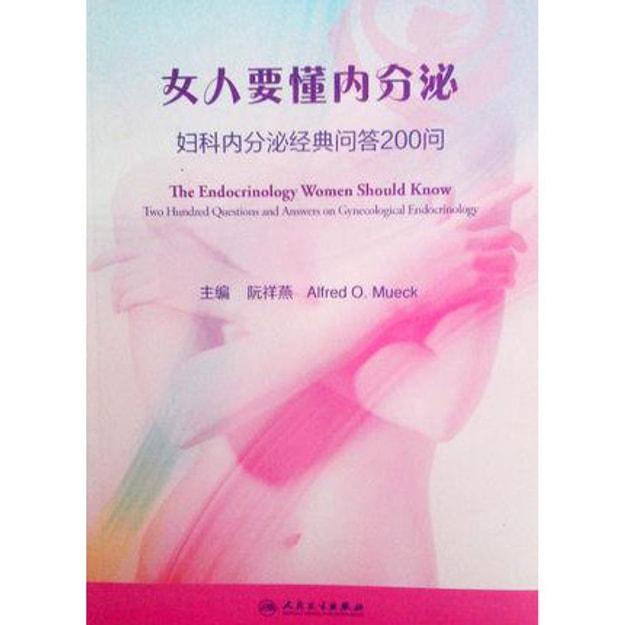 商品详情 - 女人要懂内分泌·妇科内分泌经典问答200问 - image  0
