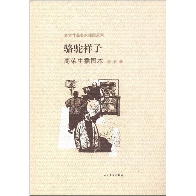 商品详情 - 老舍作品名家插图系列:骆驼祥子(高荣生插图本) - image  0