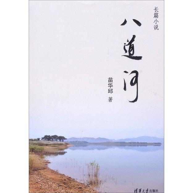 商品详情 - 八道河 - image  0