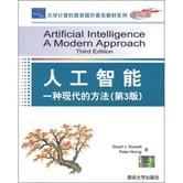 人工智能:一种现代的方法(第3版 影印版)