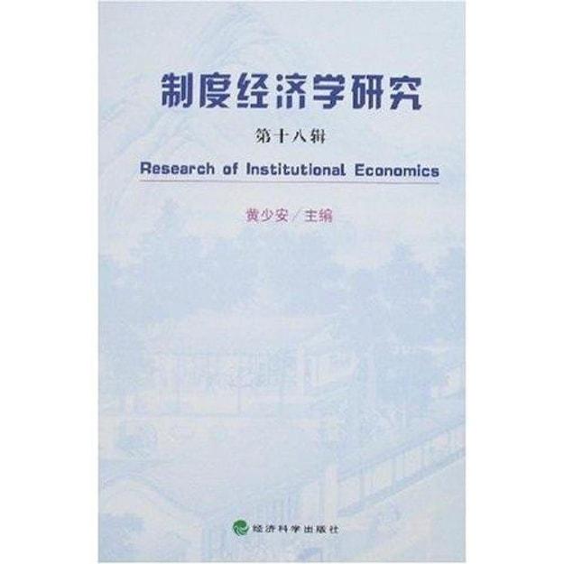 商品详情 - 制度经济学研究(第18辑) - image  0