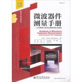 微波器件测量手册:矢量网络分析仪高级测量技术指南