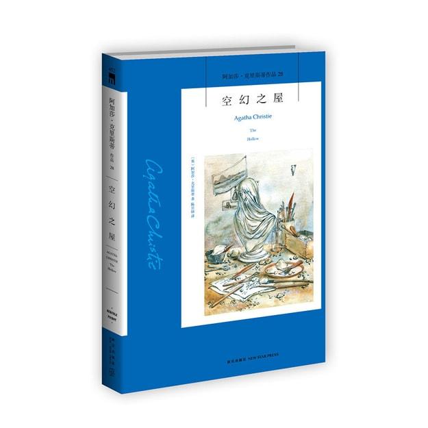 商品详情 - 空幻之屋 - image  0