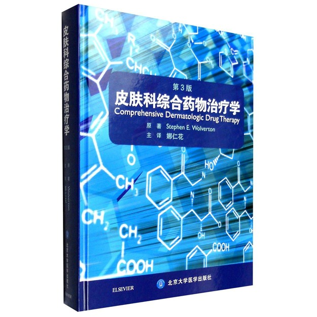 商品详情 - 皮肤科综合药物治疗学(第3版) - image  0