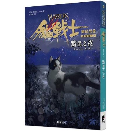 Yamibuy.com:Customer reviews:【繁體】貓戰士六部曲幽暗異象之四:黯黑之夜