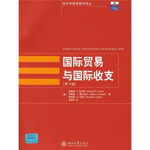 商品详情 - 经济学精选教材译丛·国际贸易与国际收支(第10版) - image  0