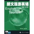 朗文旅游英语:高级(练习册)