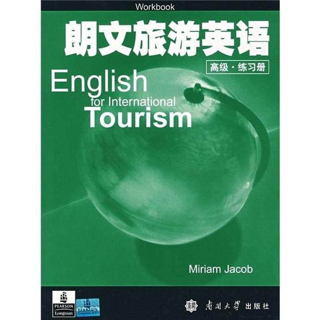商品详情 - 朗文旅游英语:高级(练习册) - image  0