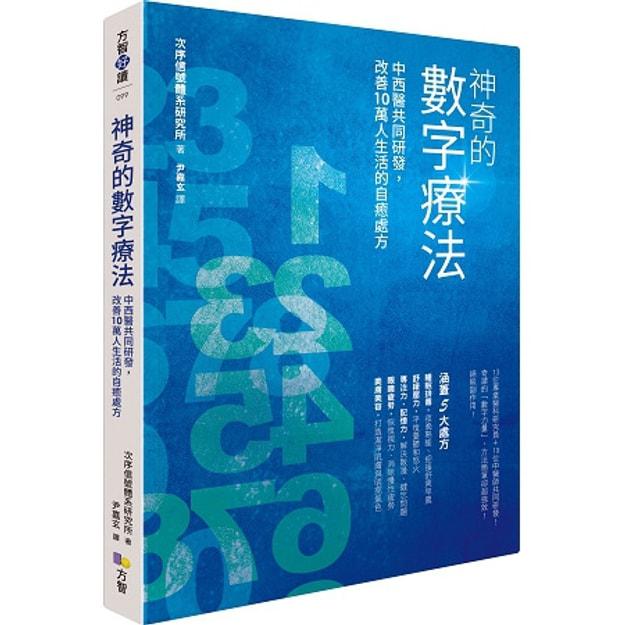 商品详情 - 【繁體】神奇的數字療法 :中西醫共同研發,改善10萬人生活的自癒處方 - image  0