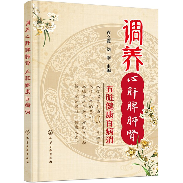 商品详情 - 调养心肝脾肺肾  五脏健康百病消 - image  0