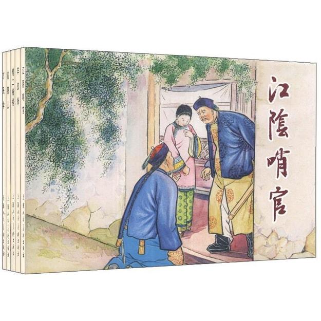 商品详情 - 官场现形记(套装共5册) 小人书 - image  0
